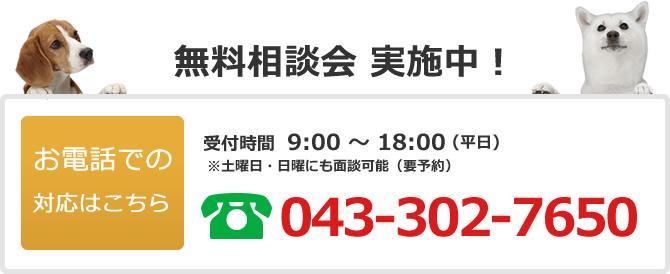 電話でのお問い合わせは043-302-7650